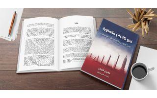 The Subtle Art of True Democracy In Arabic